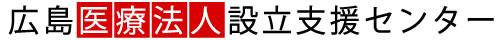 広島医療法人設立支援センターです